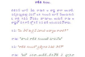కాలేజీ గుంట kaleji gunta Telugu PDF story