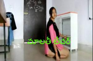 మాలతీ టీచర్ Malathi Teacher 1