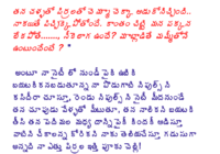 మమ్మీ తో కాంతం చిట్టి Amma Tho Kaantham Chitti Telugu PDF Story