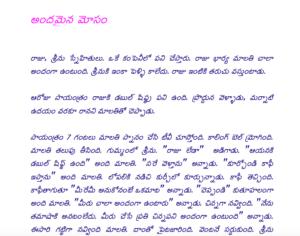 అందమైన మోసం Andhamaina Mosam Telugu PDF Story