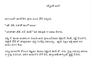 ఎక్స్ఛేంజ్ ఆఫర్ Exchange Offer Telugu PDF Stories