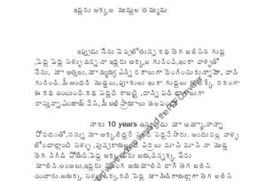 ఇద్దరు అక్కల ముద్దుల తమ్ముడు Idharu akkala mudhula thammudu Telugu PDF Story