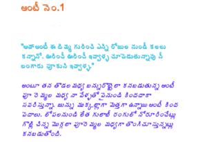 జయ ఆంటీ నెం 1 Jaya Aunty Number 1