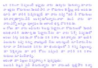 మొగుళ్లు Mogullu Telugu Pdf Story