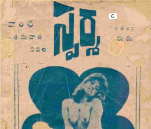 స్పర్శ మధు బాబు Sparsha Madhu Babu Telugu Sex Novels