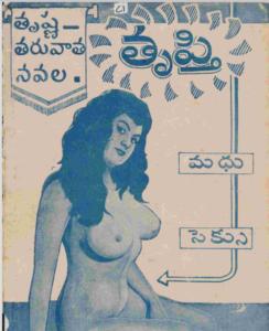 తృప్తి మధు బాబు Trupthi Madhu Babu Telugu Sex Novels