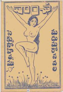 వాంఛ మధు బాబు Vancha Madhu Babu Telugu Sex Novels