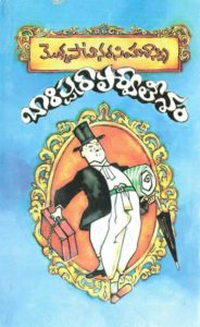 Barrister Parvatheesham Telugu Novel Free Download బారిస్టర్ పార్వతీశం