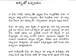 అక్క తో డీల్ Akka Tho Deal Telugu Romantic Story