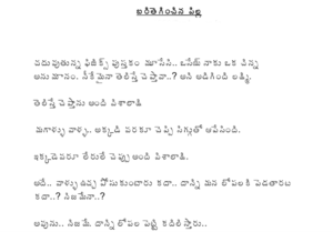బరి తెగించిన పిల్ల Bari Teginchina Pilla Telugu Sex Story