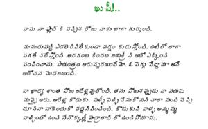 ఖుషి Khushi Telugu Sex Story