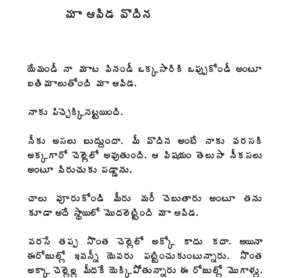 మా ఆవిడ వొదిన Maa Avida Vodhina telugu sex Story