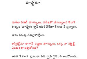 మాస్టారు Maastaru Telugu Sex Story