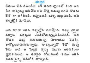 మచ్చిక Machika Telugu Sex Story