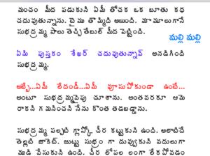 మల్లి మల్లి Malli Malli Telugu Sex Story