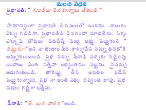మంచి వెధవ Manchi Vedhava Telugu Sex Story