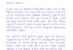 ముచ్చటగా ముగ్గురం Muchataga Mugguram Telugu Sex Story