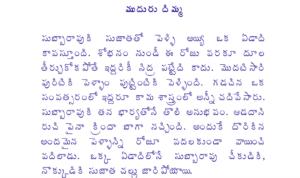 ముదురు దిమ్మ Mudhuru Dhimma Telugu Sex Story