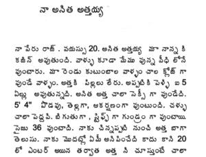 నా అనిత అత్తయ్య Naa Anitha Athayya Telugu Boothu Kathalu