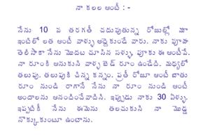 నా కలల అంటీ Naa Kalala Auntee Telugu Sex story