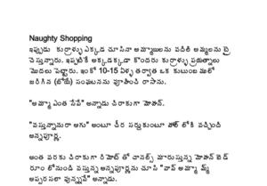 నాటి షాపింగ్ Naughty Shopping Telugu Sex Story
