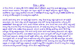 నేను మాల Nenu Maala Telugu Sex Story