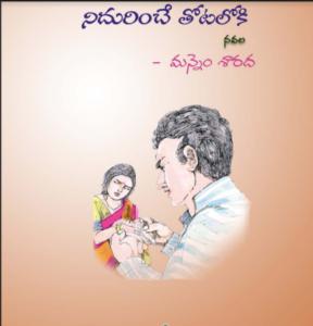నిదురించే తోటలోకి Nidhurinche Thotaloki Telugu Novel