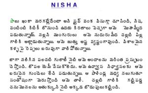 నిషా Nisha Telugu Sex stories