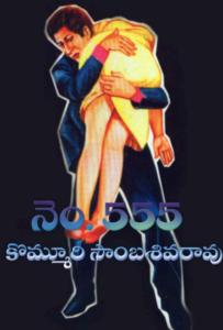 నంబర్ 555 Number 555 Telugu Novel