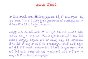 పరుసు పోయింది Parusu Poindi Telugu PDF Stories