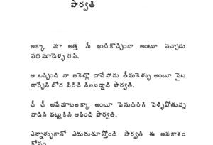 పార్వతి Paarvathi Telugu Sex Story