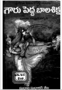 Peddha Baala Shiksha Book Free Download పెద్ద బాల శిక్ష