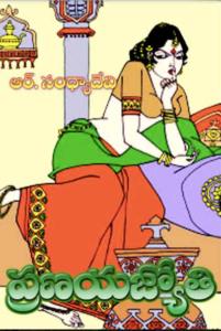 ప్రణయ జ్యోతి Pranaya Jyothi Telugu Novel