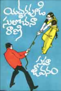 సహా జీవనం Saha Jivanam Telugu Novel Free Download