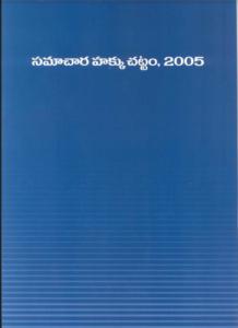 సమాచార హక్కు చట్టం Samachara Hakku Chattam Book Download Free