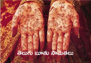 తెలుగు బూతు సామెతలు Telugu Boothu Saamethalu