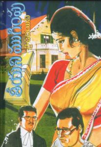 తీయని ముగింపు Theeyani Mugimpu Telugu Novel Free Download
