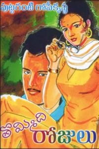 తొమ్మిది రోజులు Thommidi Rojulu Telugu Novel