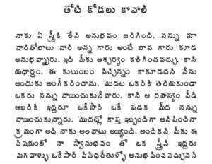 తోటి కోడలు కావలి Thoti Kodalu Kaavali Telugu PDF Stories