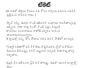 టికెట్ Ticket Telugu PDF Sex Stories