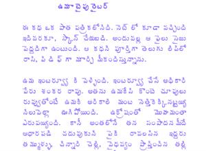ఉమా టైపు రైటర్ Uma Type Writer Telugu PDF Sex Stories
