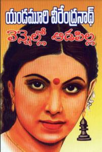 Vennello Aadapilla Telugu Novel Free Download వెన్నెల్లో ఆడపిల్ల