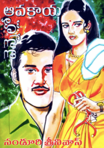 వెన్నెల్లో ఆవకాయ్ Vennello Avakaay Telugu Novel