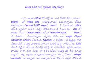 వీకెండ్ మజా Weekend Majaa Telugu Group Sex Story