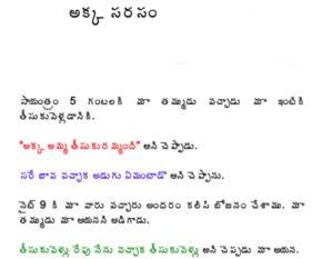 అక్క సరసం Akka Sarasam Telugu PDF Story