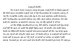 కంప్యూటర్ టీచర్ తో Computer Teacher Tho Telugu Sex Pdf Stories