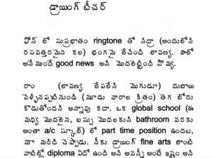 డ్రాయింగ్ టీచర్ Drawing Teacher Telugu PDF Stories