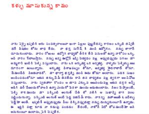 కళ్ళు మూసుకున్న కామం Kallu Musukunaa Kaamam Telugu Sex PDF Stories