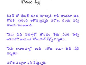 కోడలు పిల్ల Kodalu Pilla Telugu Sex PDF Stories