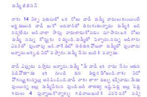 మమ్మీ బిసినెస్ Mummy Buissines Telugu PDF sex story